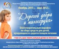 Для детей из Тамбова выделены деньги на лечение