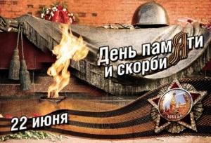 22 июня в истории России