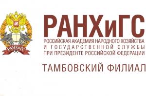 Тамбовский филиал РАНХиГС реализует новую программу повышения квалификации