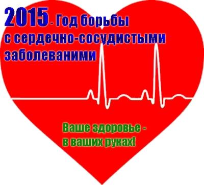 Год борьбы с сердечно-сосудистыми заболеваниями. Тамбовские медики – против инфаркта