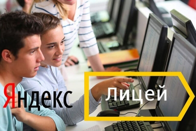 Яндекс Лицей в Тамбове открыл новый набор учеников