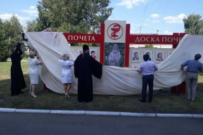В тамбовской больнице имени Архиепископа Луки открыли Доску почета