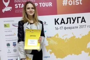 Студентка Державинского университета вышла в финал Всероссийского конкурса инновационных проектов