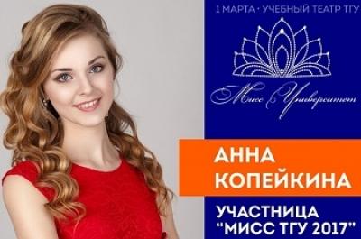 В первый день весны в ТГУ назовут имя самой красивой студентки