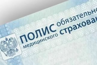 Полисы медстрахования можно будет получить в МФЦ