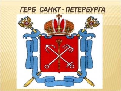 18 мая в истории России