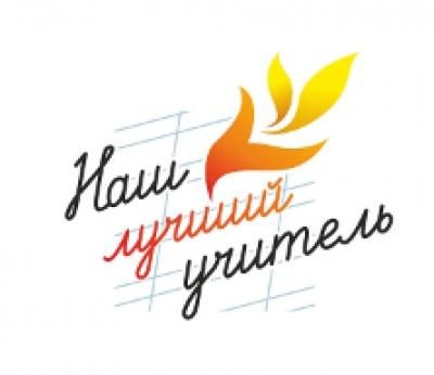 В Тамбове наградили лучших педагогов области