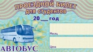 Белгородские школьники и студенты получили право льготного проезда