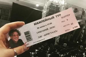 Лепс в Тамбове побил рекорд по цене за билеты