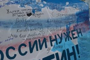 В Тамбове Владимиру Путину желали любви и богатырского здоровья