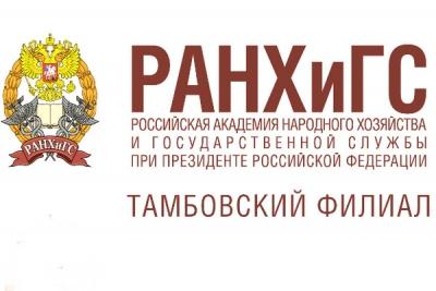 В Тамбовском филиале РАНХиГС прошли курсы по информационной безопасности